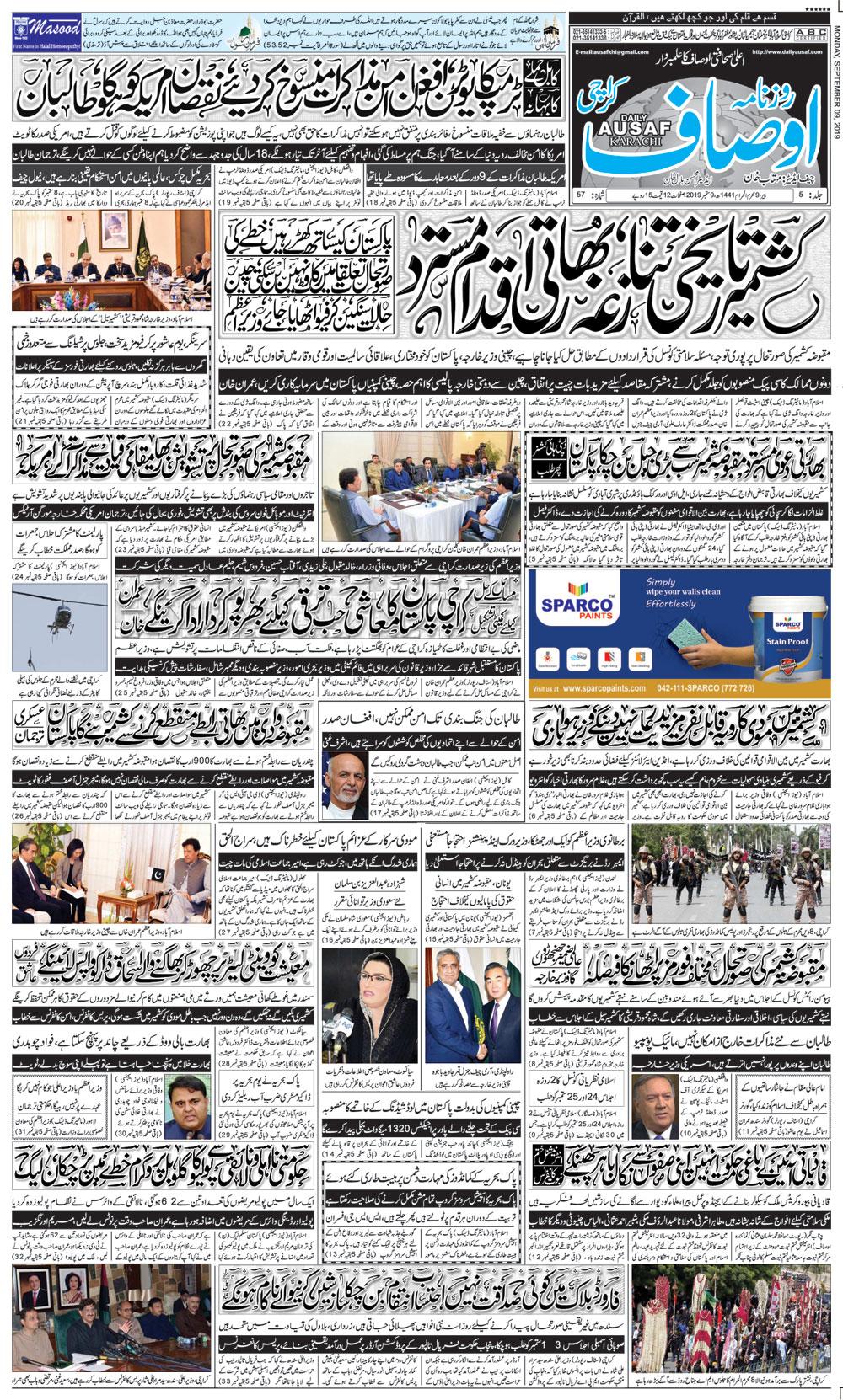 Urdu Newspaper   Pakistan News Urdu  Daily Urdu News  Urdu
